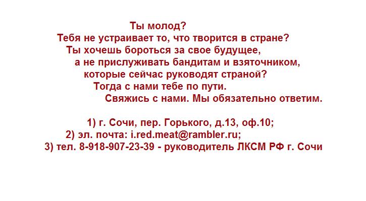 Жми!! Анкета для вступления в ЛКСМ РФ